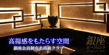 シレーヌ 銀座 高級 クラブ・shire-nu 求人情報のご紹介・募集要項