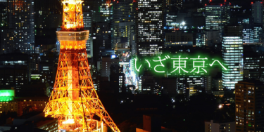 東京に引っ越して銀座の高級クラブ(会員制)で働いた感想