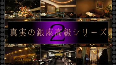 真実の銀座高級クラブ・シリーズ2