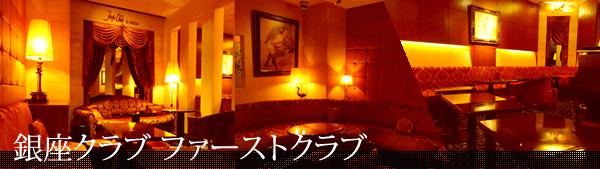 銀座高級クラブ・ファーストクラブ(FIRST CLUB)