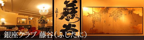 銀座高級クラブ・藤谷(藤田に・FUJITANI)
