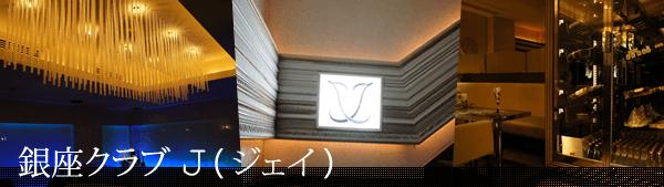 銀座高級クラブ・J(ジェイ)