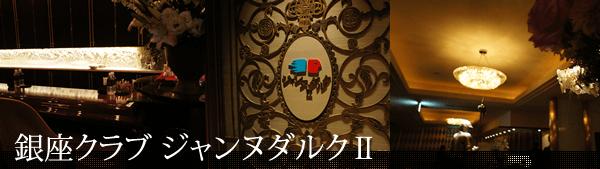 銀座 高級クラブ ジャンヌダルクⅡ