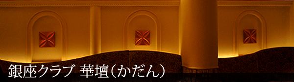銀座 高級クラブ 華壇(かだん)KADAN