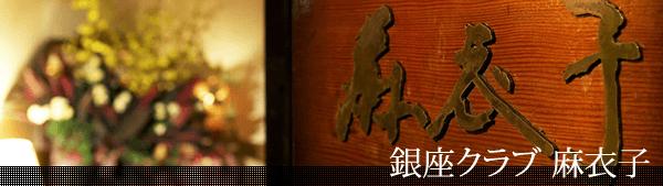 銀座 高級クラブ 麻衣子(まいこ) MAIKO