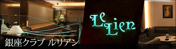 銀座高級クラブ・ルリアン(rurian・lelien)