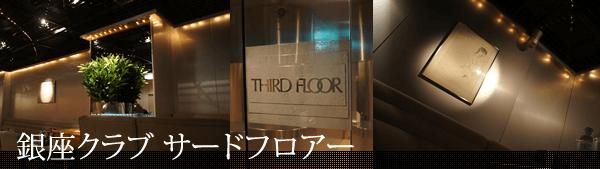 銀座高級クラブ・サードフロアー(THIRD FLOOR)