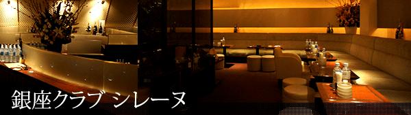 銀座高級クラブ・シレーヌ(shirenu)