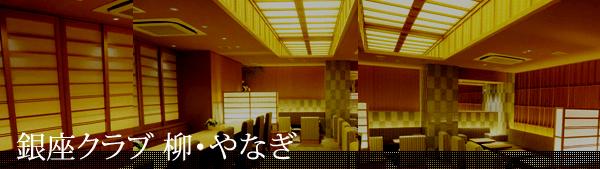 銀座 高級クラブ 柳(やなぎ) YANAGI