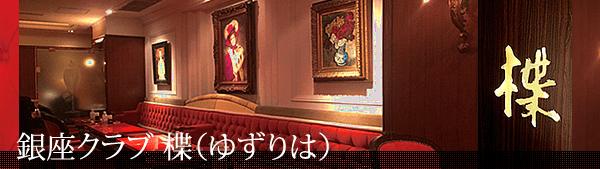 銀座 高級クラブ 楪(ゆずりは) YUZURIHA