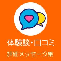 体験談・口コミ・評価