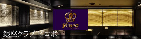 銀座 高級クラブ ピロポ PIROPO