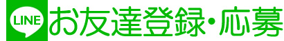 銀座エージェント・お友達LINE追加
