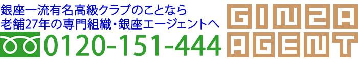 銀座エージェント・連絡先