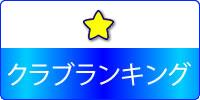 銀座のクラブ・ランキング