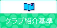銀座のクラブ・紹介基準