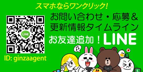 銀座エージェント公式LINE