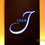 銀座高級クラブ・J(ジェイ)銀座で最高峰 エントランスへの階段