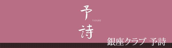 銀座 高級クラブ 予詩(よし)