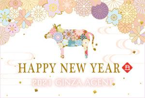2021年 新年明けましておめでとうございます!今年も銀座エージェントを宜しくお願いします!