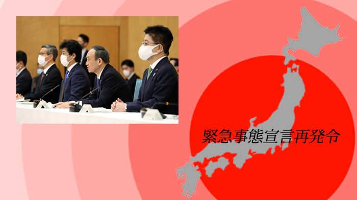 1月7日に政府より緊急事態宣言が再発令!どうなる銀座!