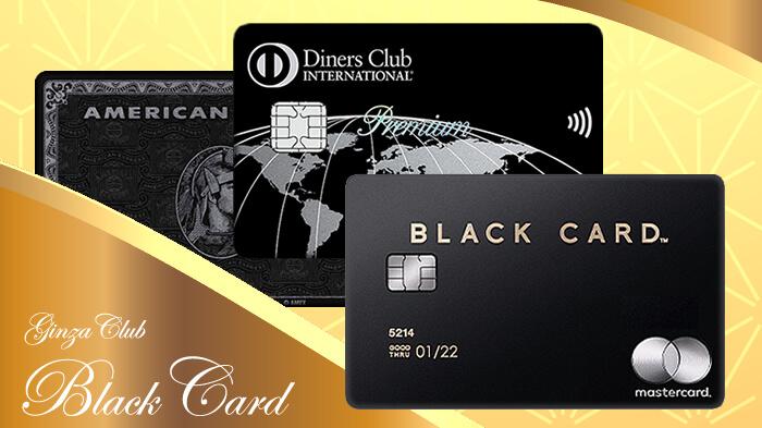 銀座の会員制高級クラブに訪れているお客様が持つ 高級クレジットカード最高峰・ブラックカード特集