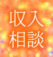 銀座の会員制高級クラブの収入相談・お給料・日給アップ